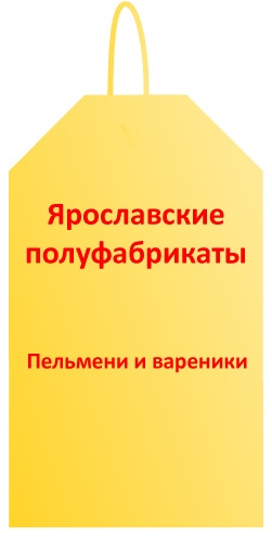 price_tag_yellow